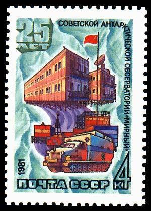 Russian Mint Stamps of 1981-1985  Online Catalogue